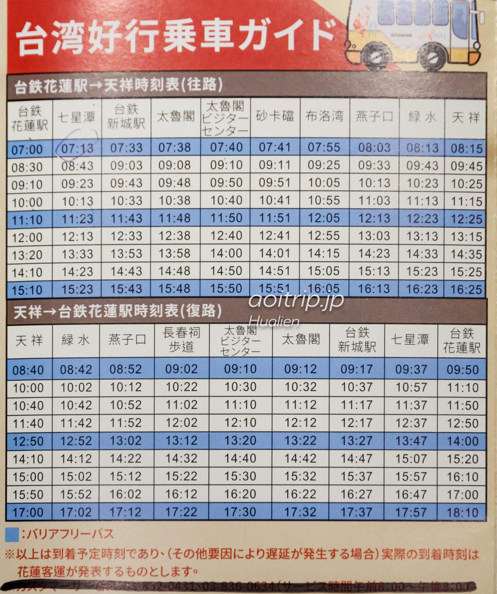 花蓮のバス1133A線の時刻表