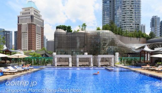 シンガポール マリオット タング プラザ ホテル宿泊記|Singapore Marriott Tang Plaza Hotel