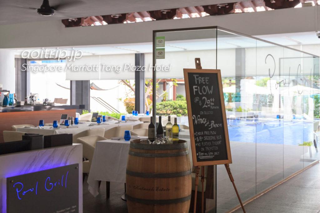 シンガポール マリオット タング プラザ ホテルのレストラン「プールグリル」