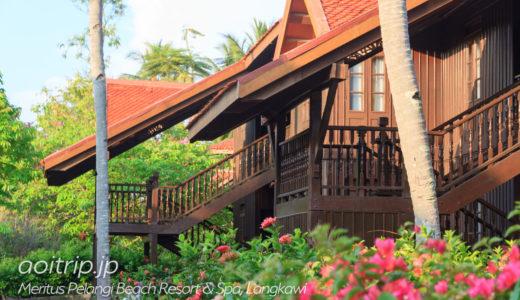 メリタス ペランギ ビーチ&スパ リゾート ランカウイ宿泊記|Meritus Pelangi Beach Resort & Spa Langkawi