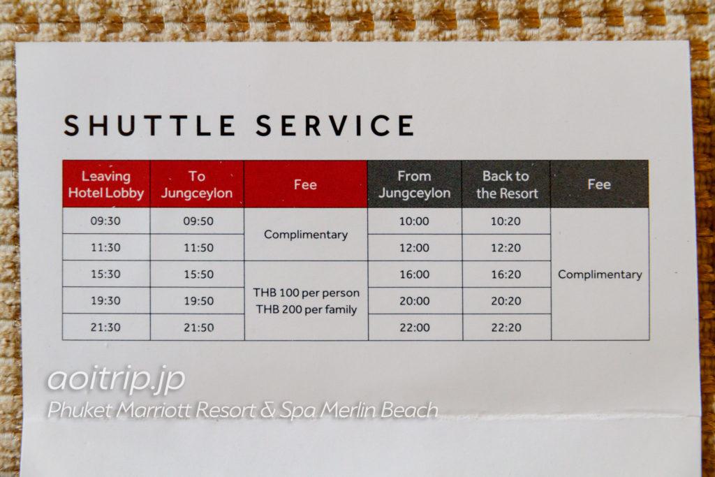 プーケット マリオット リゾート & スパ メルリン ビーチのシャトルバス時刻表