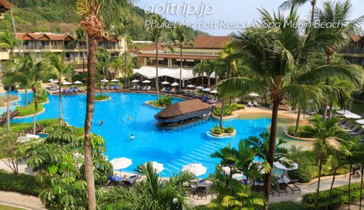 プーケット マリオット リゾート & スパ メルリン ビーチ宿泊記|Phuket Marriott Resort & Spa Merlin Beach