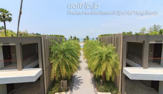 プーケット マリオット リゾート & スパ ナイヤン ビーチ宿泊記|Phuket Marriott Resort & Nai Yang Beach
