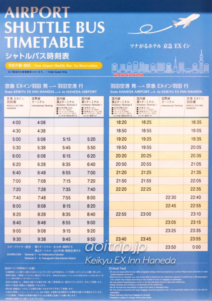 京急EXイン羽田の送迎シャトルバス時刻表