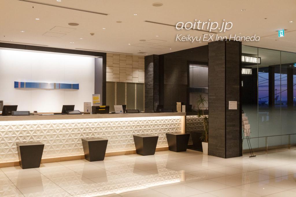 京急EXイン羽田のホテルロビー