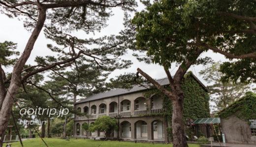 松園別館 和洋折衷の建物と琉球松(花蓮)