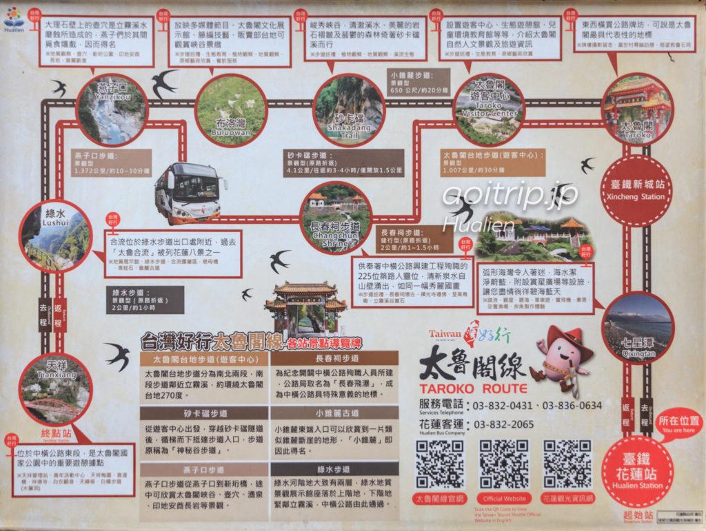 タロコ渓谷(太魯閣国家公園)のマップ