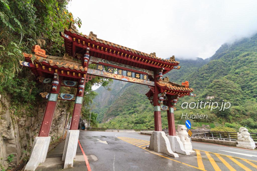 太魯閣牌樓 Taroko Arch