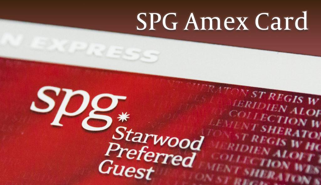 SPGアメックスカード