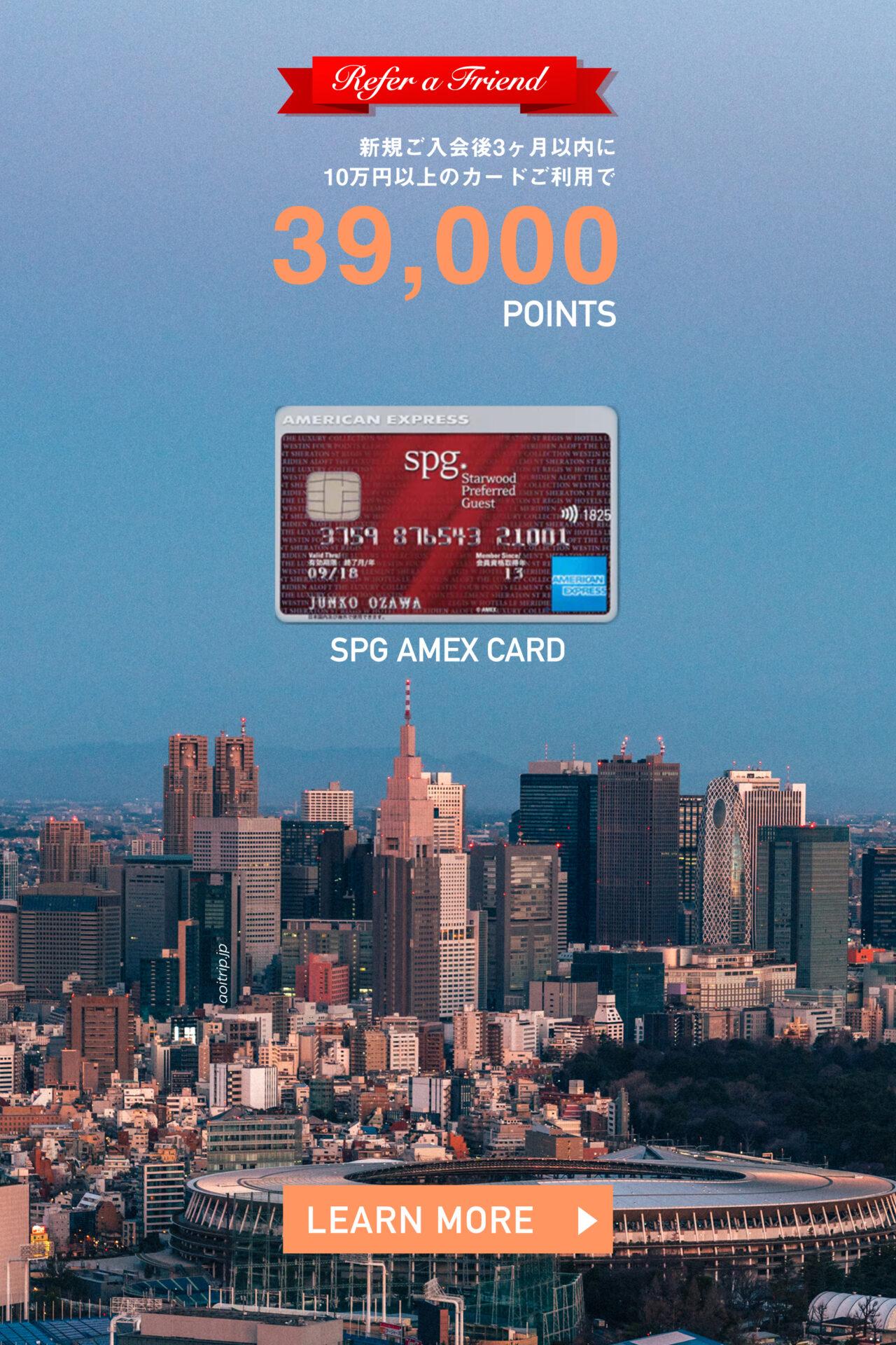 SPGアメックスカード ご紹介特典のキャンペーン