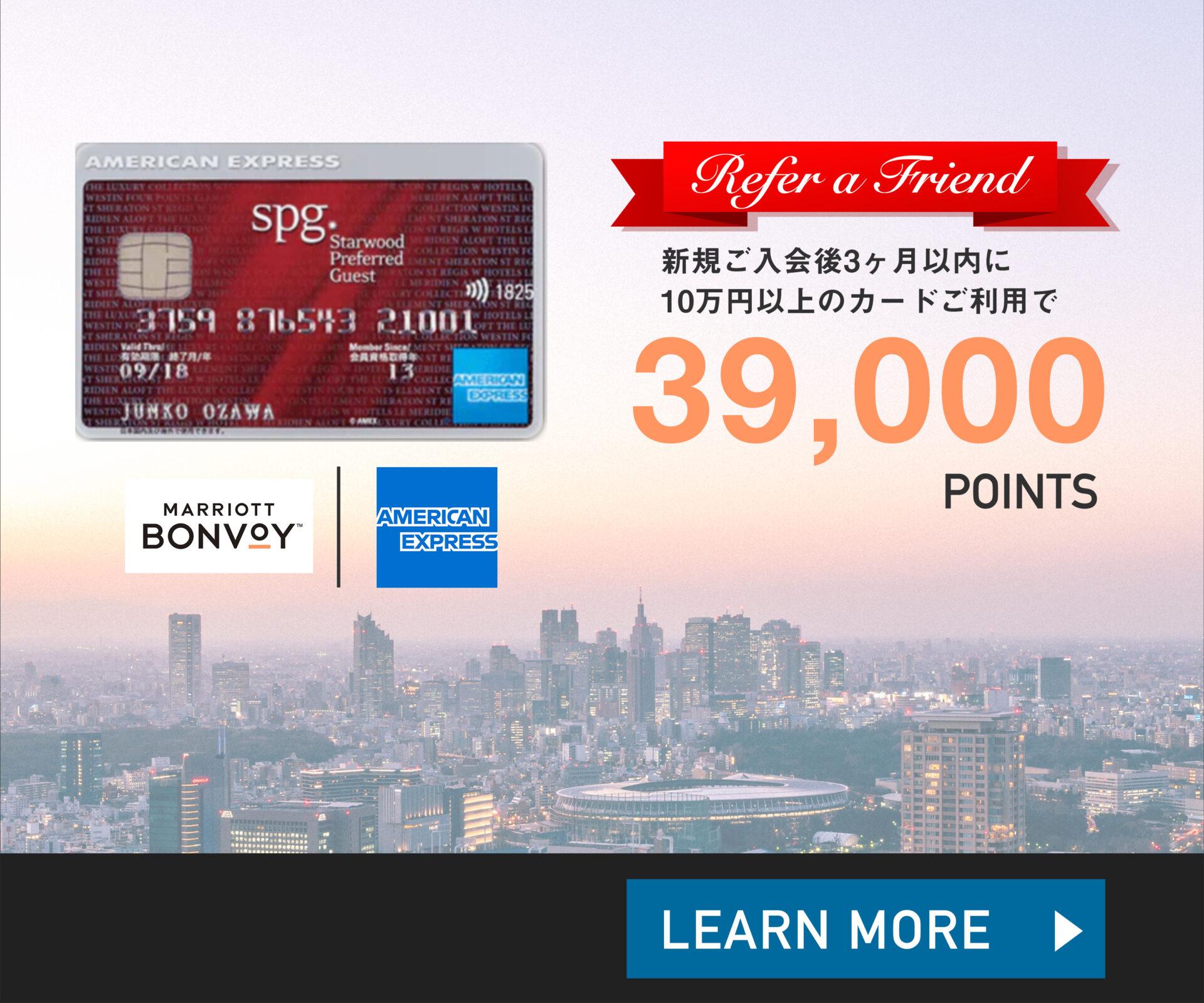 SPGアメックスカード|SPG Amex Card