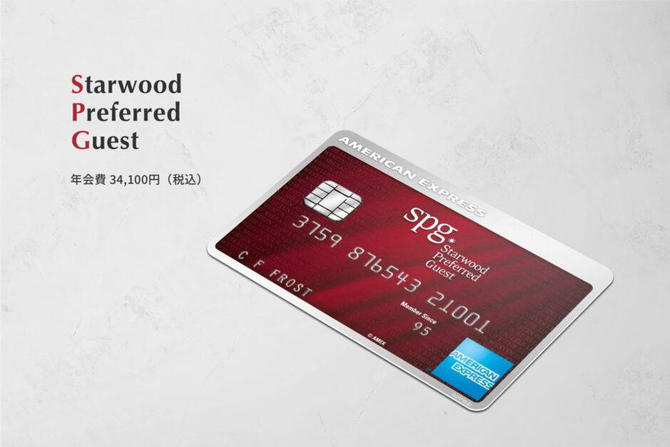 SPGアメックスカード Starwood Preferred Guest