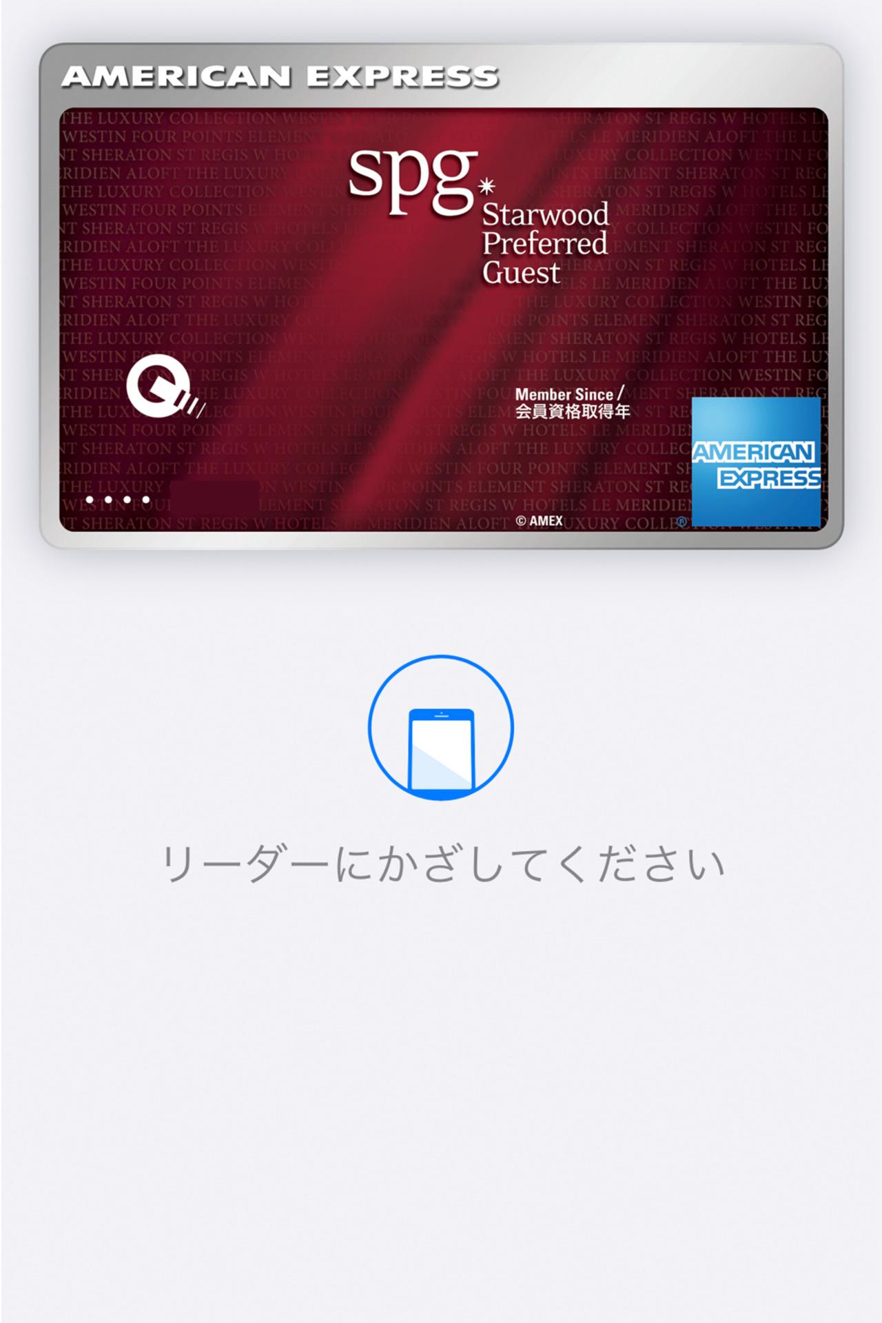 iPhoneの場合はApple Pay登録で「QUICPay決済」可能