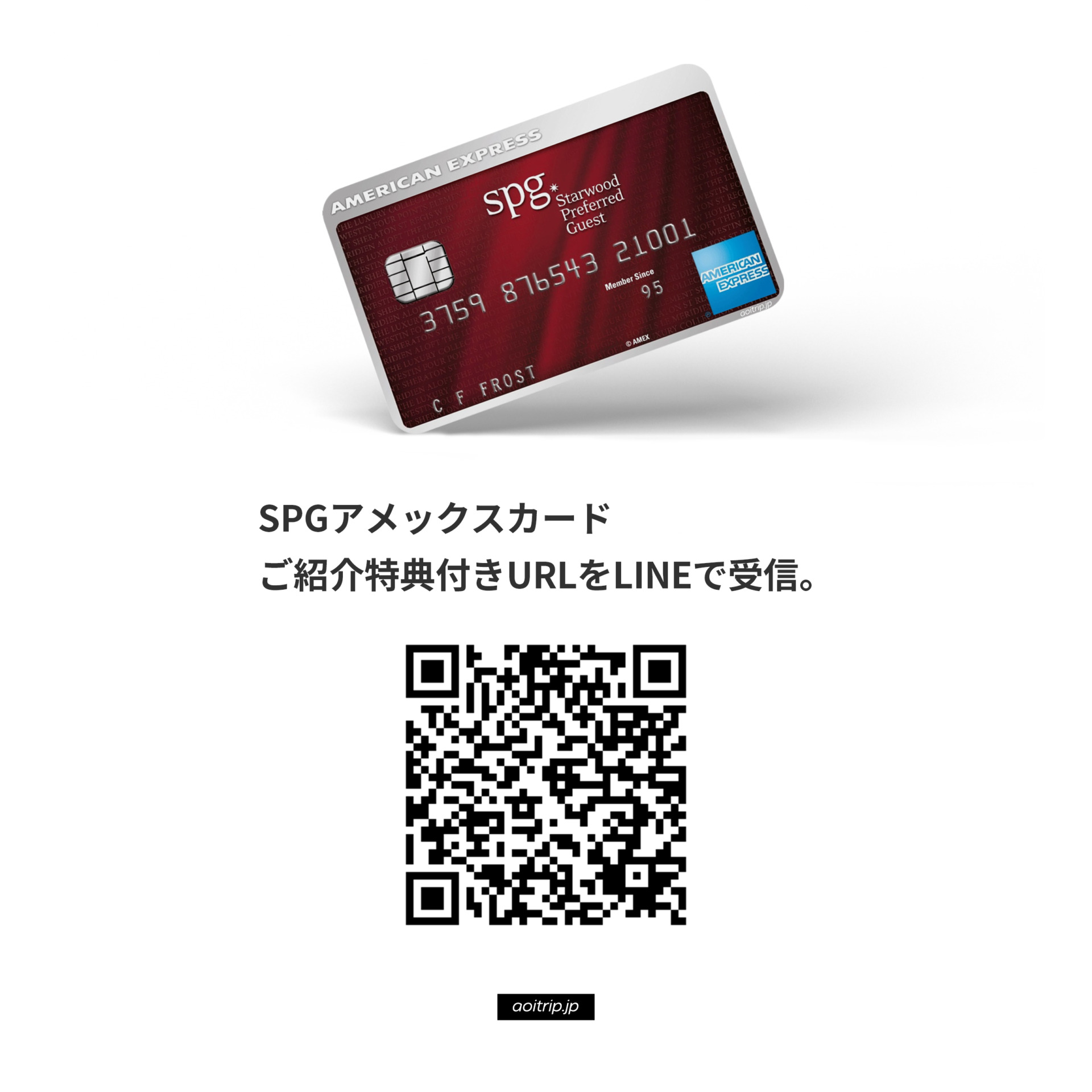 SPGアメックスのご紹介キャンペーン特典付きURLを申請できるLINEのQRコード