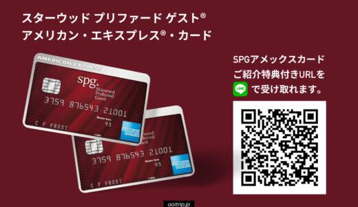 SPGアメックスのご紹介キャンペーンの特典付きURLをLINEで受け取る。