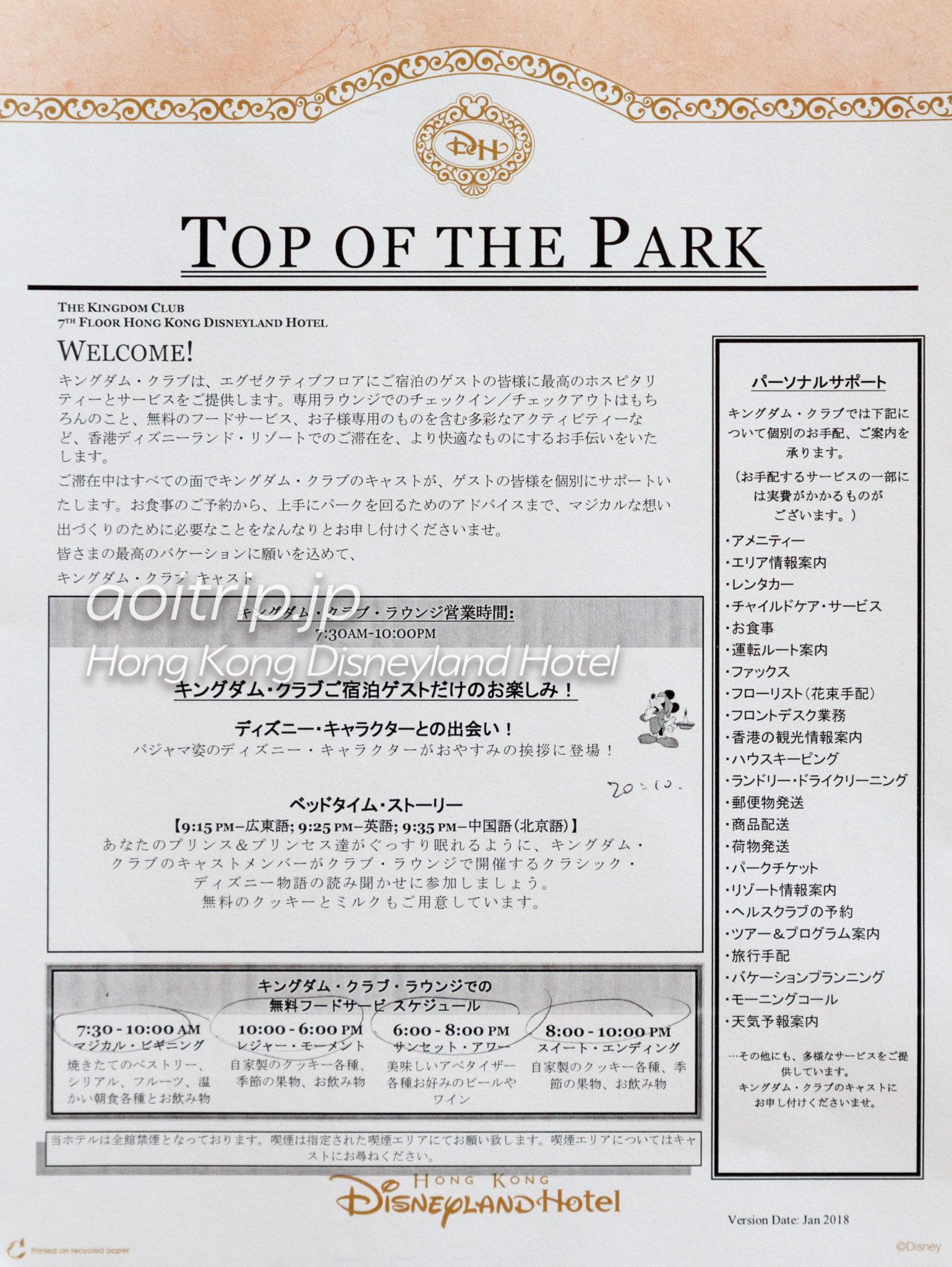 香港ディズニーランドキングダムクラブの特典