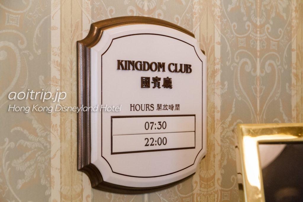 キングダムクラブの開放時間