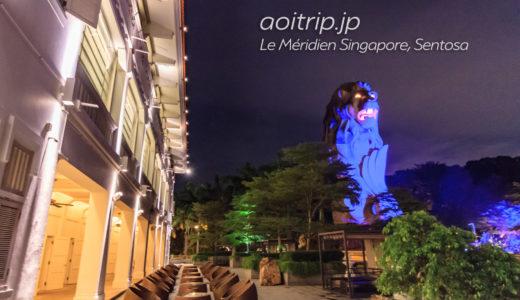 ル メリディアン シンガポール セントーサ宿泊記|Le Méridien Singapore, Sentosa