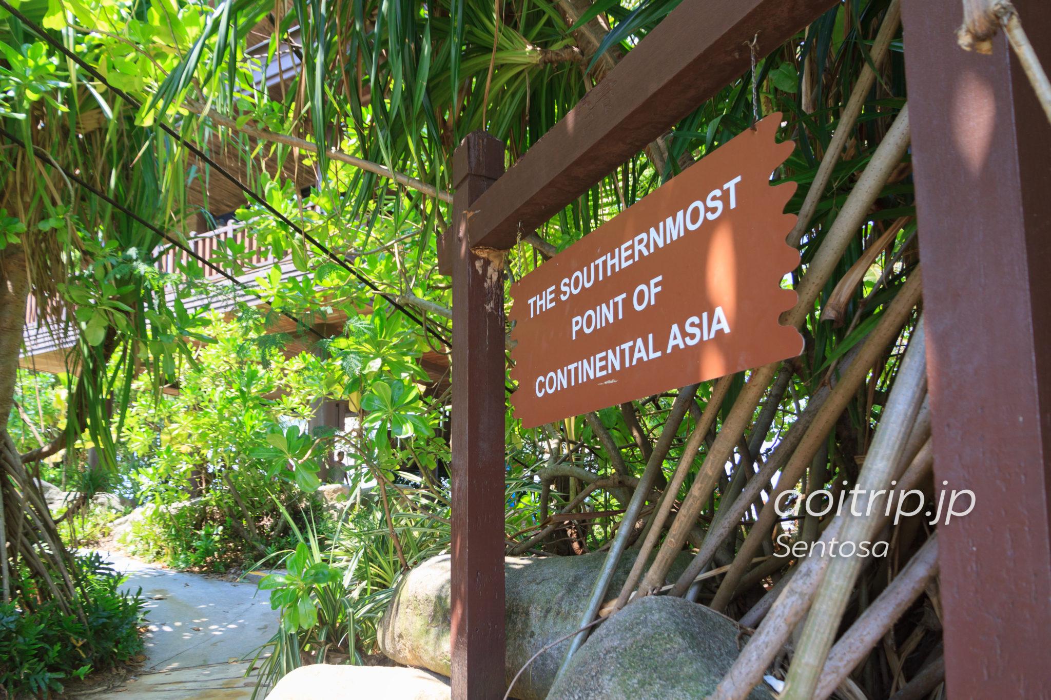 セントーサ島のアジア大陸最南端ポイントの看板