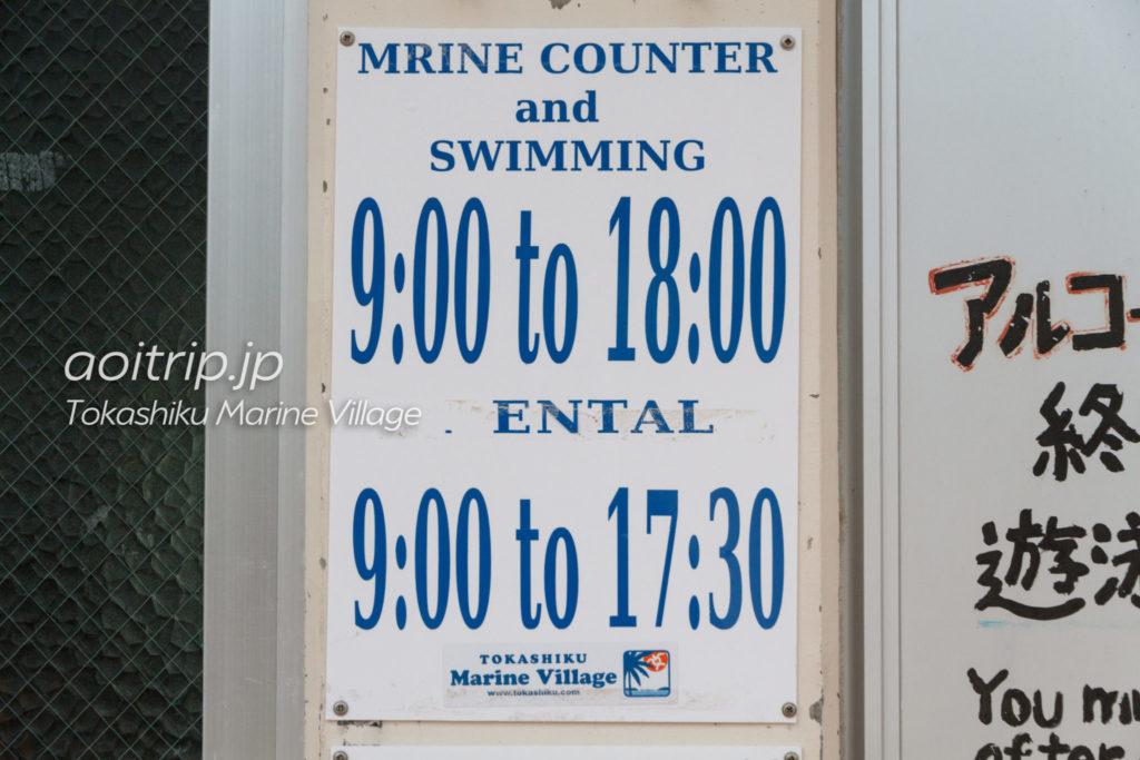 とかしくマリンビレッジのマリンカウンターと遊泳時間