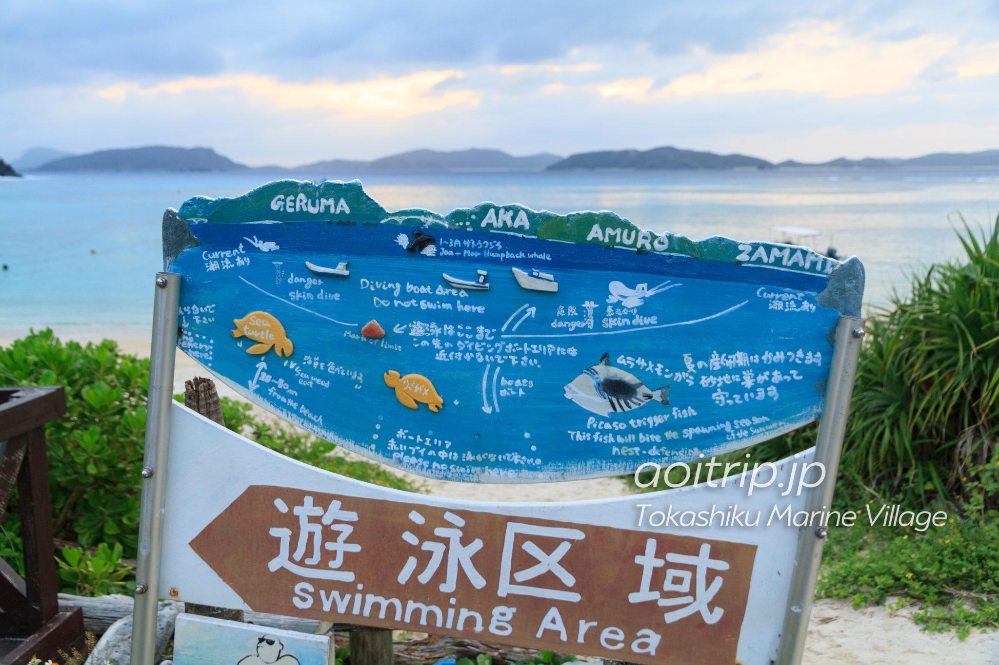 慶良間諸島・渡嘉敷島 とかしくビーチ
