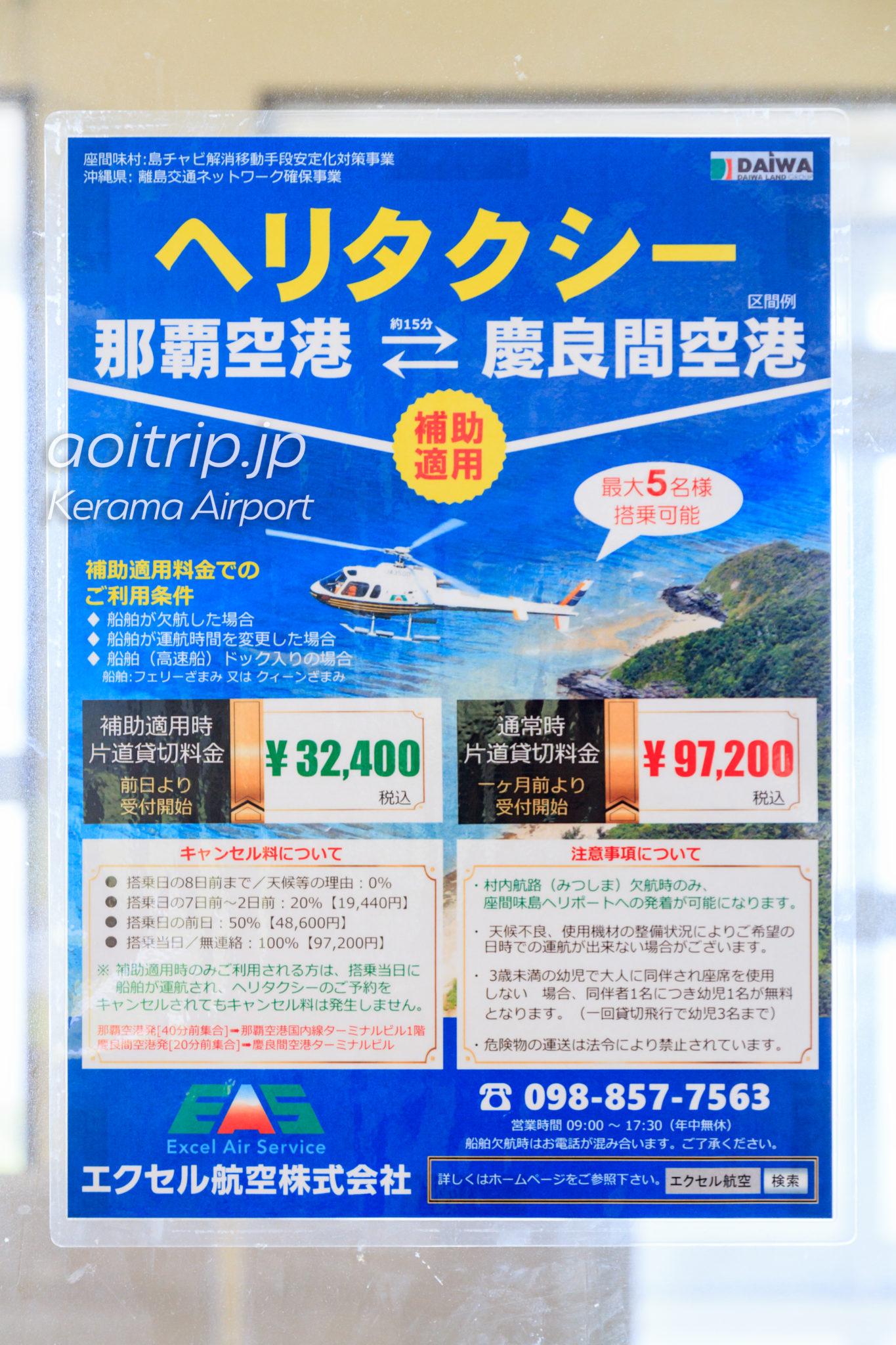 那覇空港から慶良間空港のヘリタクシー