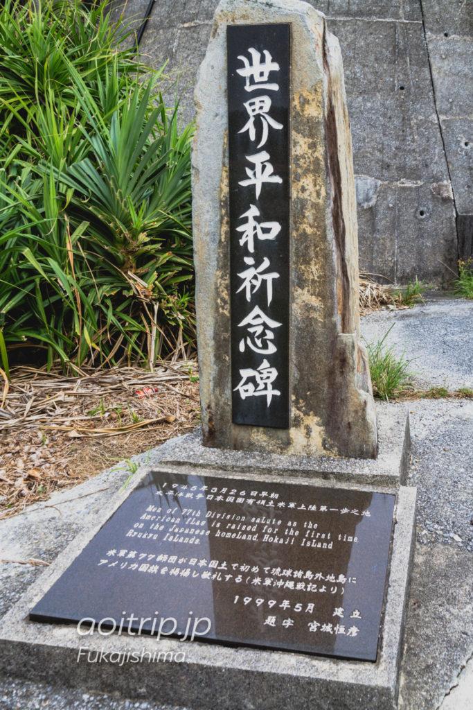 外地島の世界平和祈念碑