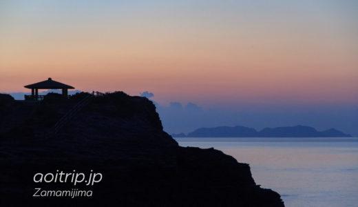ウナジノサチ展望台から望む夕日|座間味島(Unajinosachi Observatory)