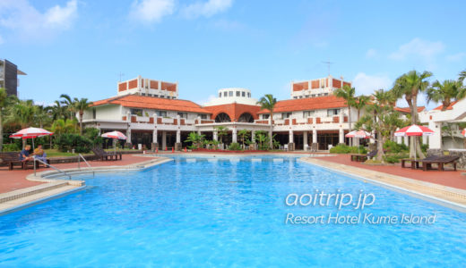 リゾートホテル久米アイランド宿泊記|Resort Hotel Kume Island