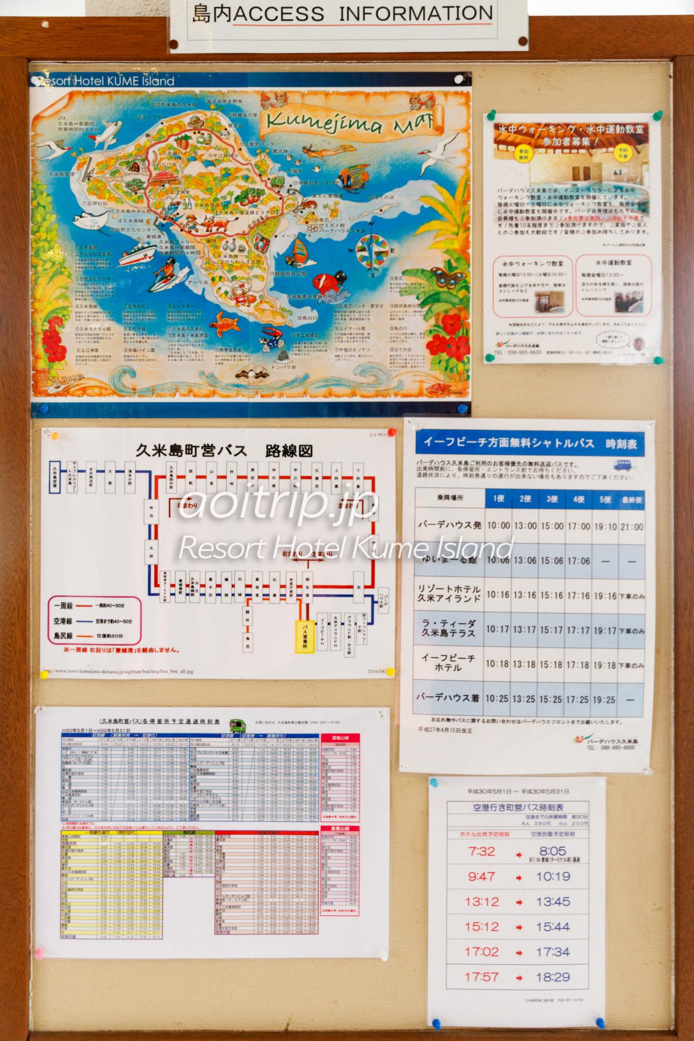 リゾートホテル久米アイランドのアクセスマップ・時刻表