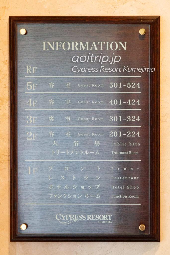 サイプレスリゾート久米島 ホテル内インフォメーション
