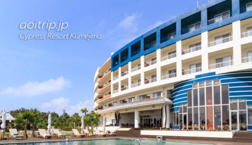 サイプレスリゾート久米島 宿泊記|Cypress Resort Kumejima