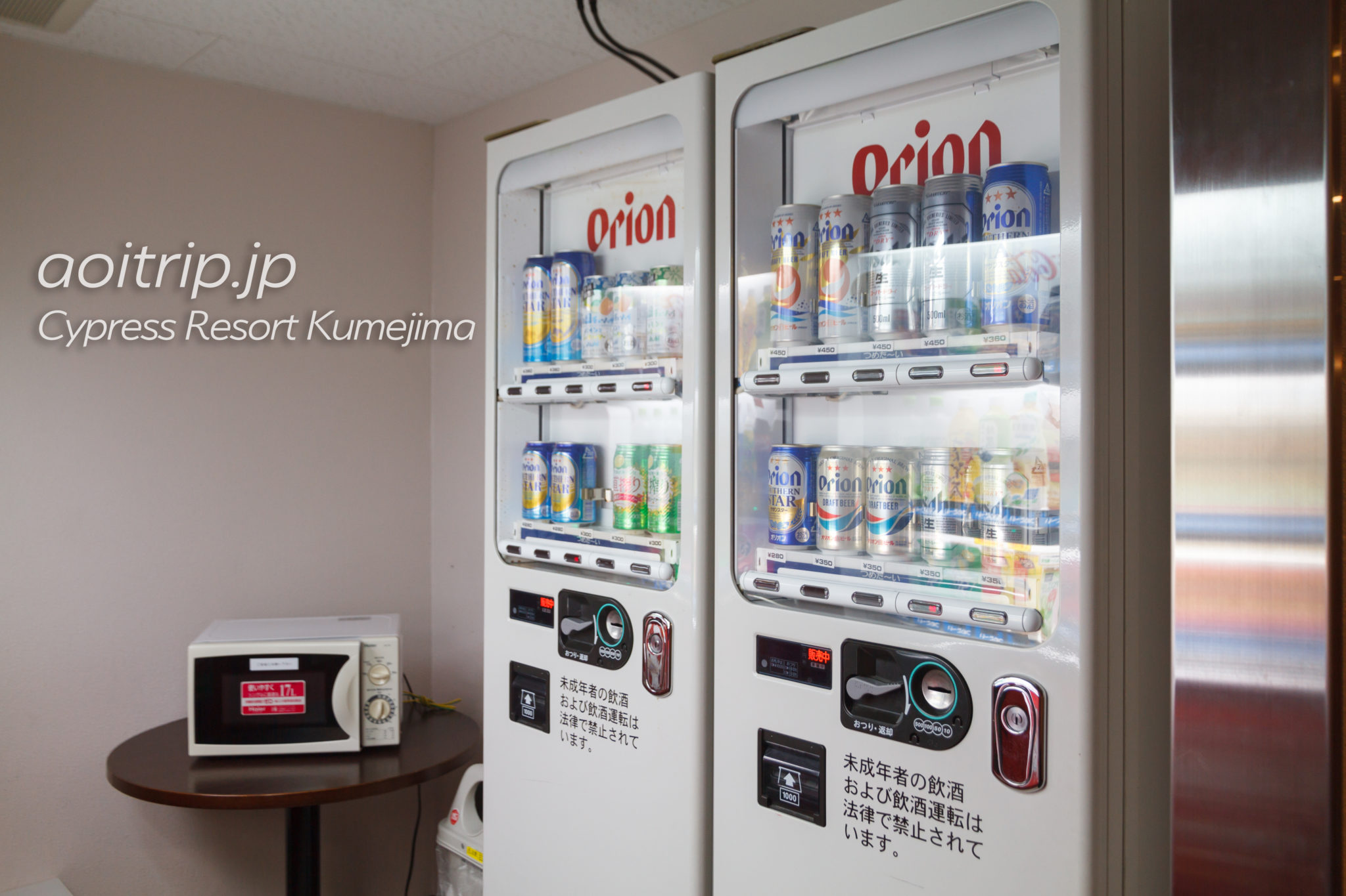 サイプレスリゾート久米島の自動販売機