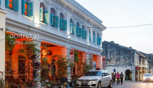 コーヒーアトリエ宿泊記 ペナン島の歴史を紡ぐショップハウスに泊まる