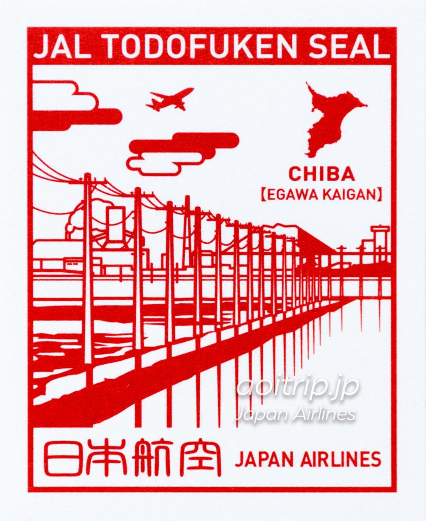 JAL都道府県シールの千葉