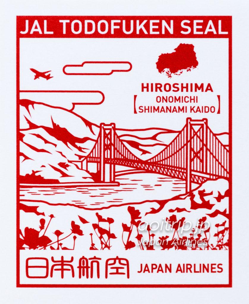 JAL都道府県シールの広島