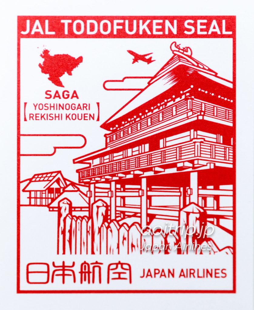 JAL都道府県シールの佐賀