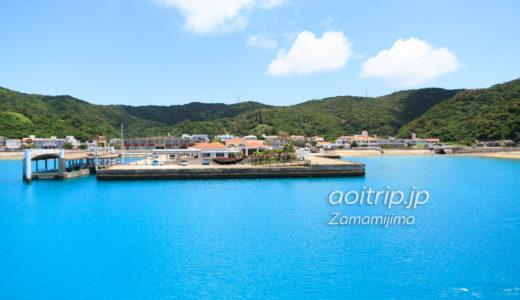 座間味島の観光&見どころ まとめページ