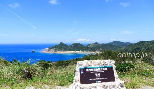 稲崎展望台(座間味島)