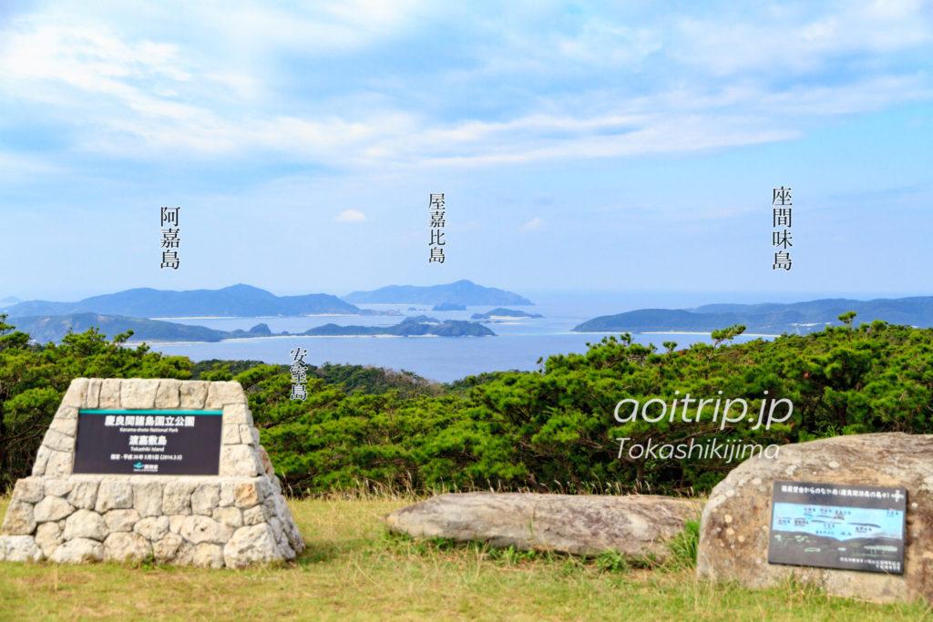 渡嘉敷島の赤間山西展望台