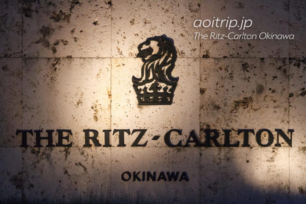 ザリッツカールトン沖縄のホテルサイン
