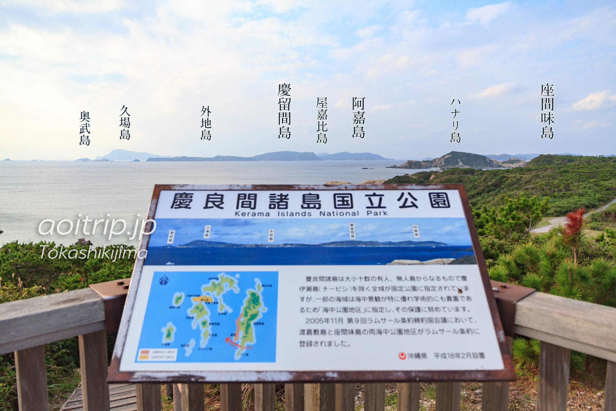 阿波連園地展望台から見える島々