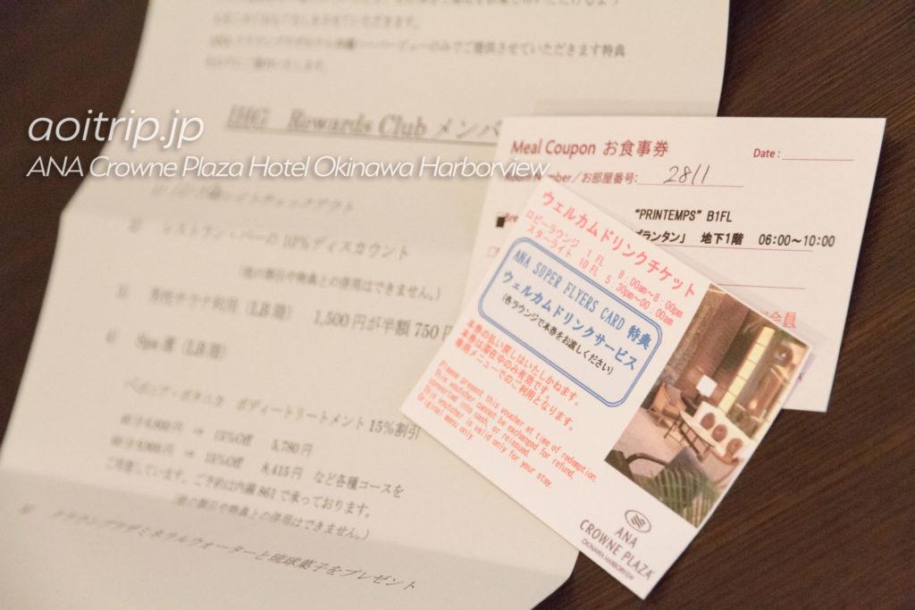 ANAクラウンプラザホテル沖縄ハーバービューのIHGリワーズ会員特典