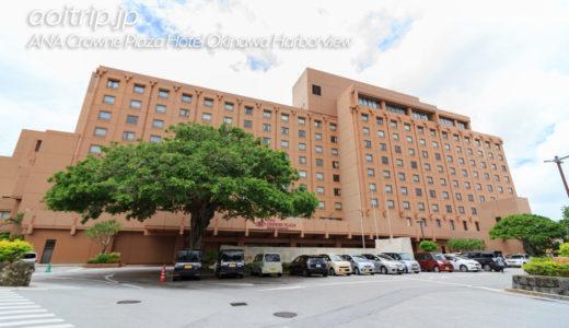 ANAクラウンプラザホテル沖縄ハーバービュー宿泊記|(現 沖縄ハーバービューホテル)