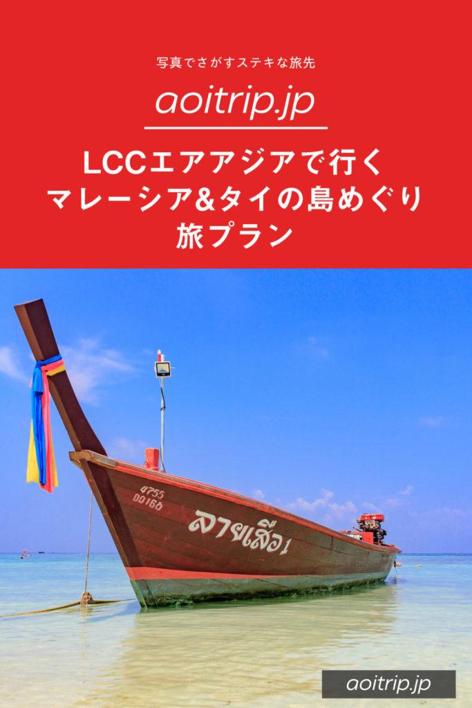 LCCエアアジアで行くマレーシア&タイの島めぐり旅プラン