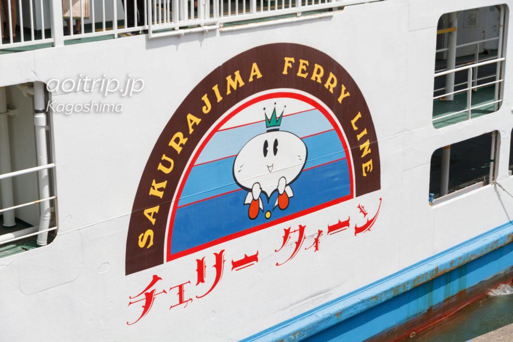 第十五櫻島丸チェリークイーン