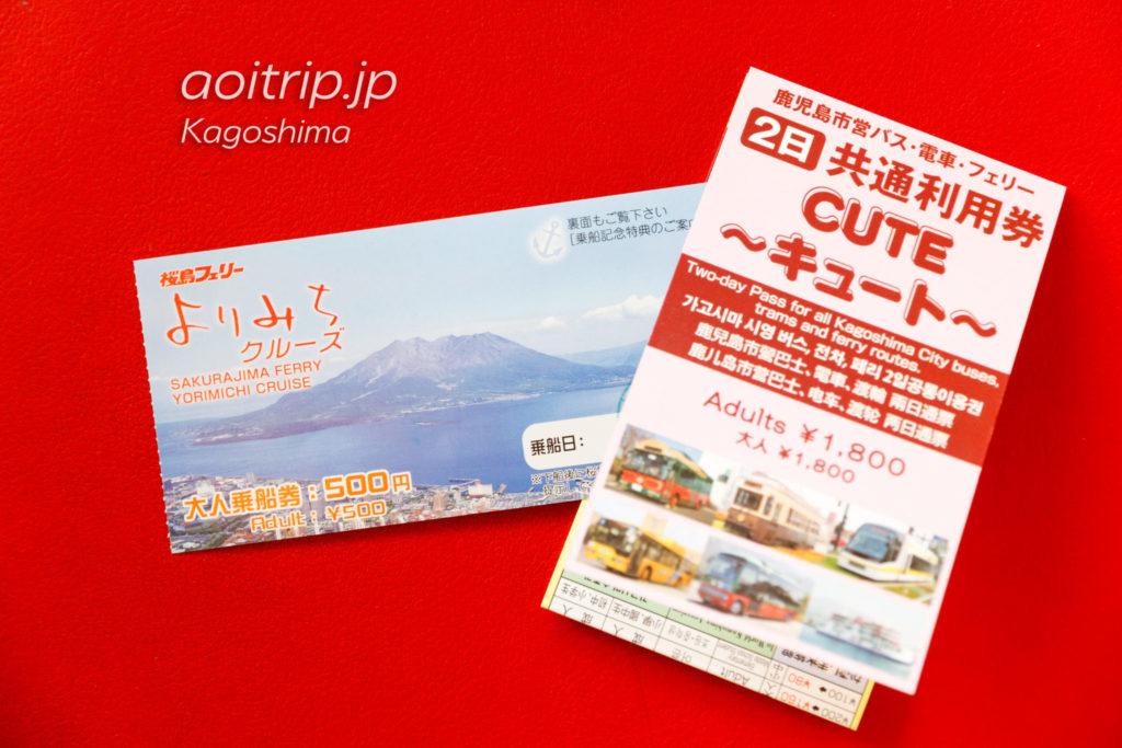鹿児島観光パスキュートとよりみちクルーズチケット
