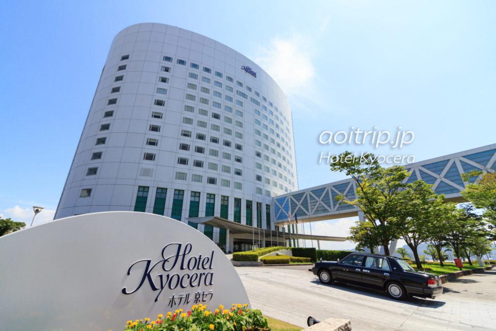 ホテル京セラの外観