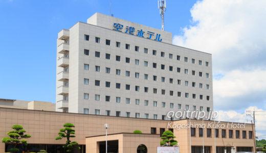 かごしま空港ホテル宿泊記|Kagoshima Kuko Hotel