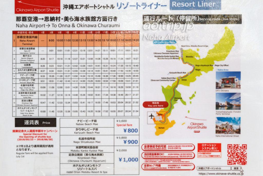 沖縄エアポートシャトルリゾートライナーの時刻表